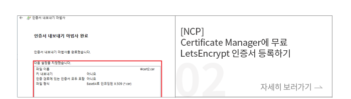 [NCP] CertCertificate Manager에 무료 LetsEncrypt 인증서 등록하기