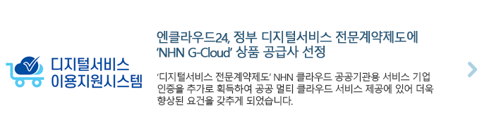 NHN Cloud